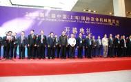 中通协举办2014年流体机械制造业外商、外资企业座谈会