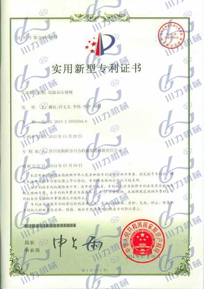 专利(低温高压球阀)