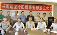 杭州福斯达深冷贮槽产品事业部成立