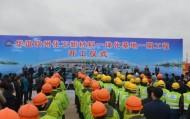华谊钦州工业气体岛项目开工  预计2020年建成投产