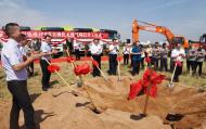 内蒙古万瑞100万方液化天然气项目开工