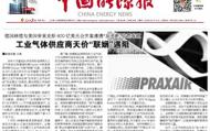 """中国能源报评全球两大工业气体供应商天价""""联姻""""遇阻"""