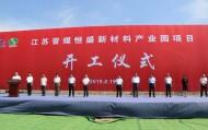 总投资57.5亿元江苏煤化工项目开工