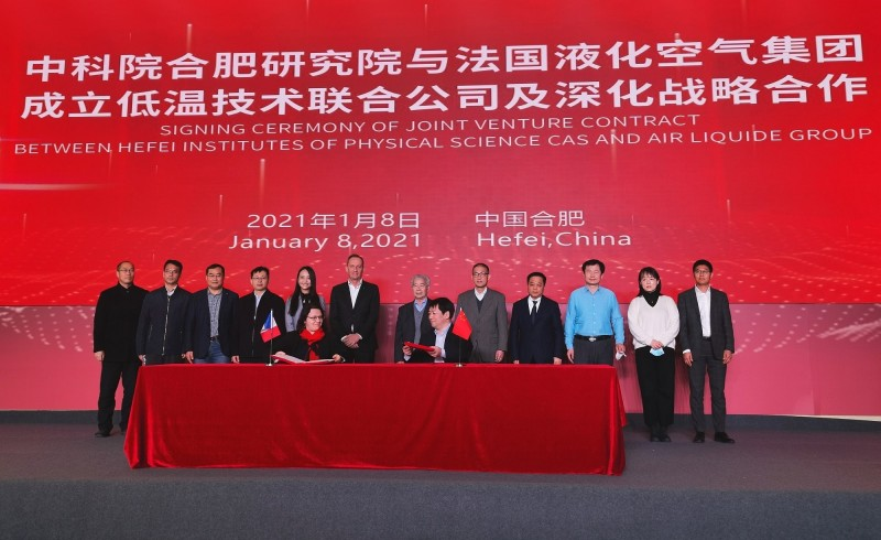 中科院合肥研究院与法国液化空气集团签约