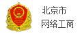 北京市网络工商